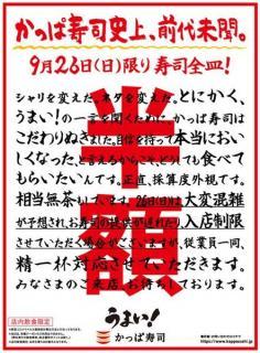 かっぱ寿司、採算度外視「寿司全皿半額」26日(日)に開催