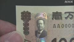 """""""渋沢栄一"""" 肖像 新1万円札印刷始まる 偽造防止に最先端技術"""