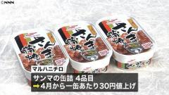 記録的な不漁 サンマ缶詰を値上げへ