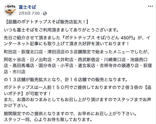 スクリーンショット 2019-02-07 15.38.13