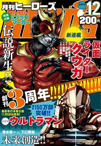heros_201412_cover