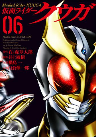 仮面ライダークウガ(6)
