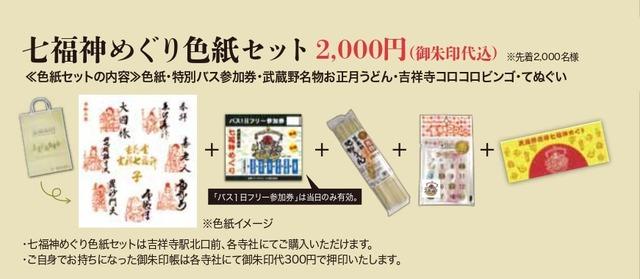 shichifukujin2020_shikishi
