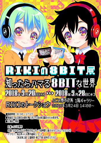 riki8bit_05