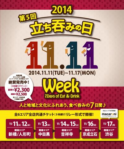 2014_info
