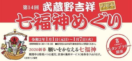 shichifukujin2020_t
