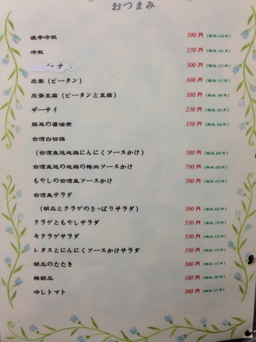 2014-03-11-20-43-23