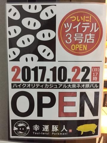 2017-10-17-18-11-55