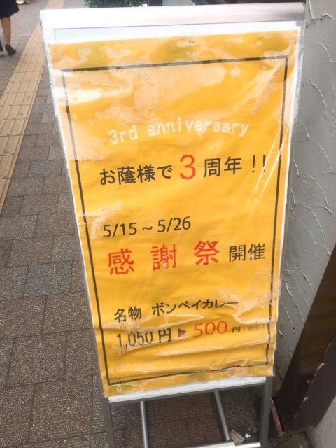横浜ボンベイ 高田馬場店>