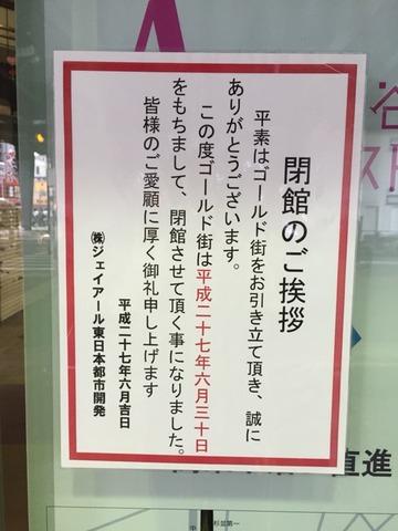 【阿佐ヶ谷ニュース】駅前廃墟同然だった「ゴールド街」6月30 ...