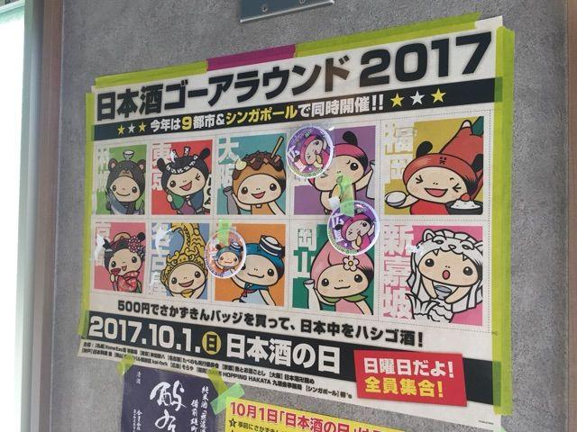 2017-10-01-12-50-07