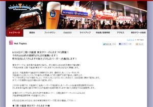 tokyo_sanma