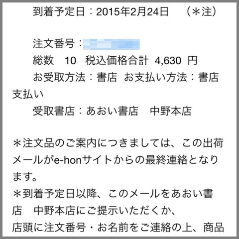 2015-02-24-12-20-47