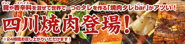 top_bnr_shisenyakiniku