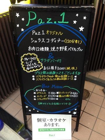 2014-07-01-18-41-33