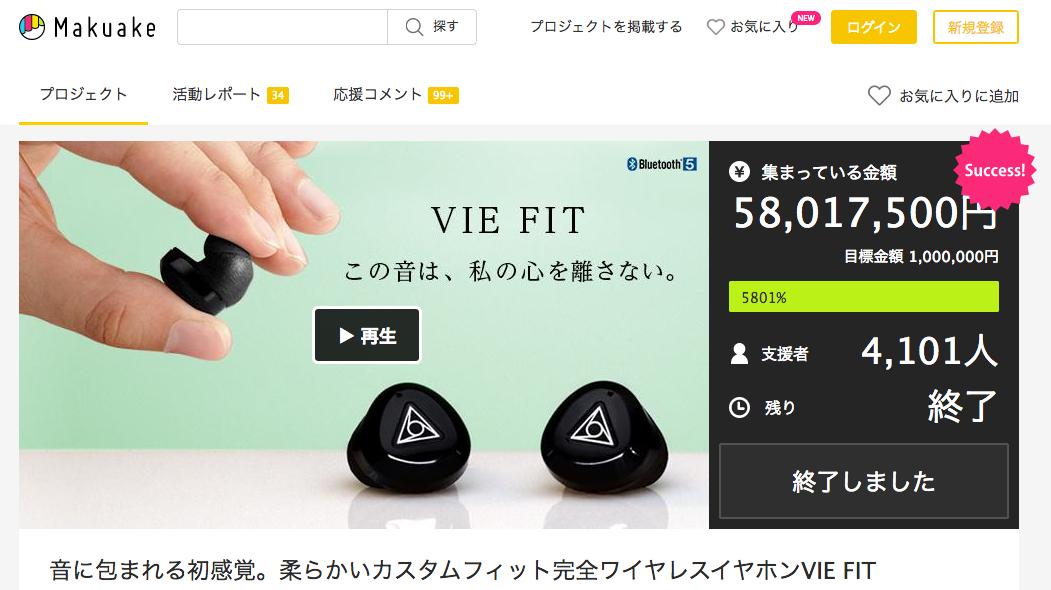 vie fit ファームウェア