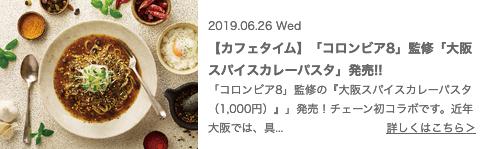 スクリーンショット 2019-07-12 10.24.26