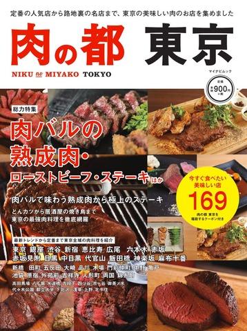肉の都東京表紙