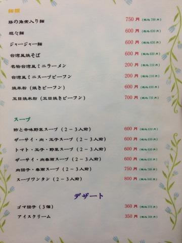 2014-03-11-20-44-09