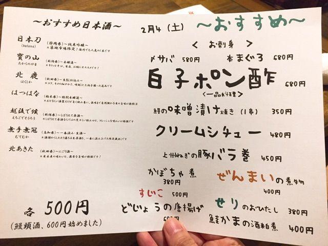2017-02-04-19-01-23