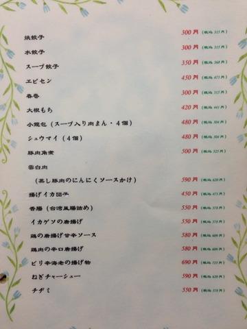 2014-03-11-20-43-31