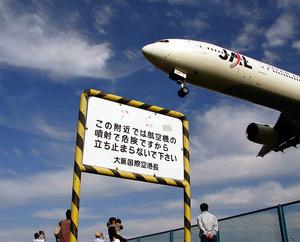 osaka international airport