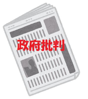 政府批判新聞