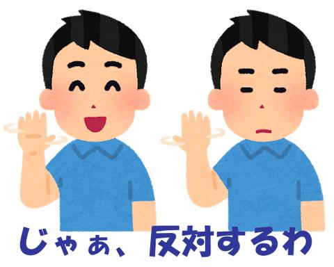 pose_tenohira_kaesu_man1