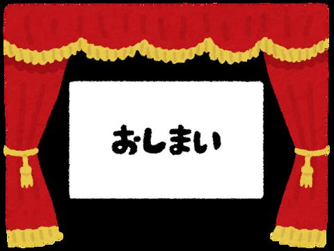gekijou_end_oshimai