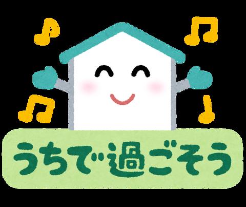 jitakutaiki_uchidesugosou