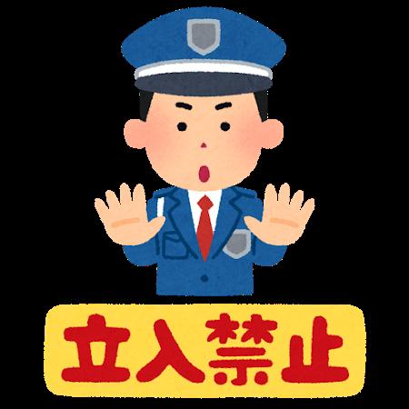 message_tachiirikinshi