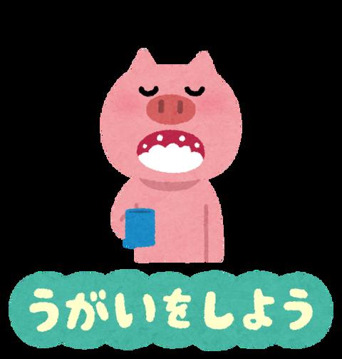 kansen_yobou_animal3