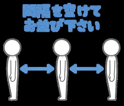 message_social_distance_kankaku_gyouretsu