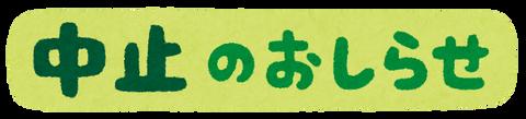 oshirase_chuushi