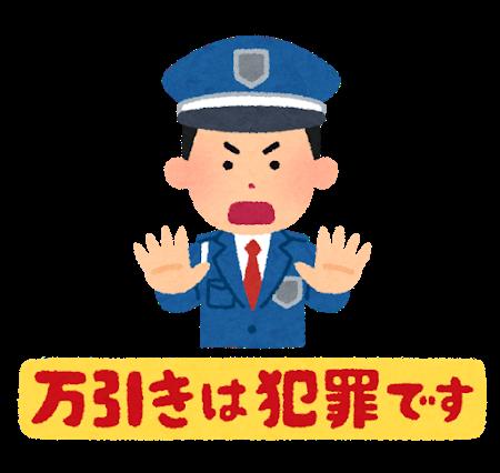 hanzai_pop_manbikiha_hanzaidesu