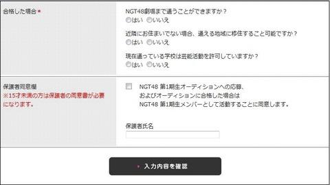 NGT48応募用紙03