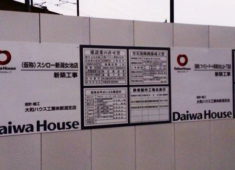 スシロー新潟店03