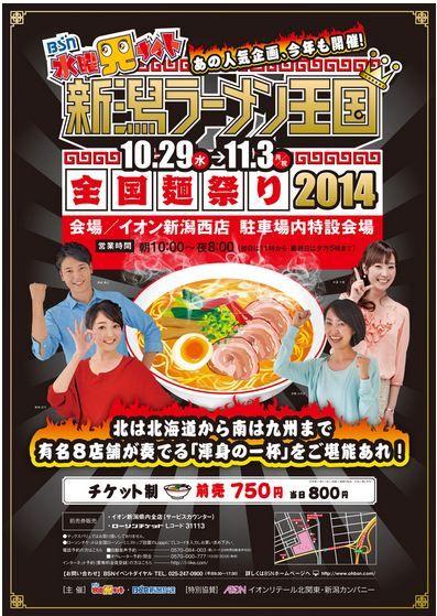 水曜見ナイト ラーメン2014