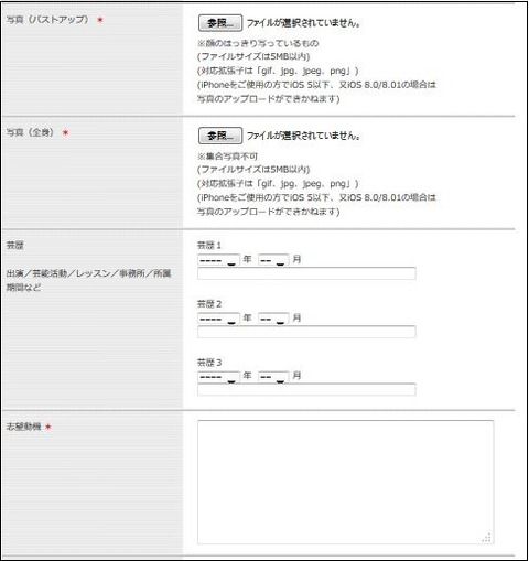 NGT48応募用紙02