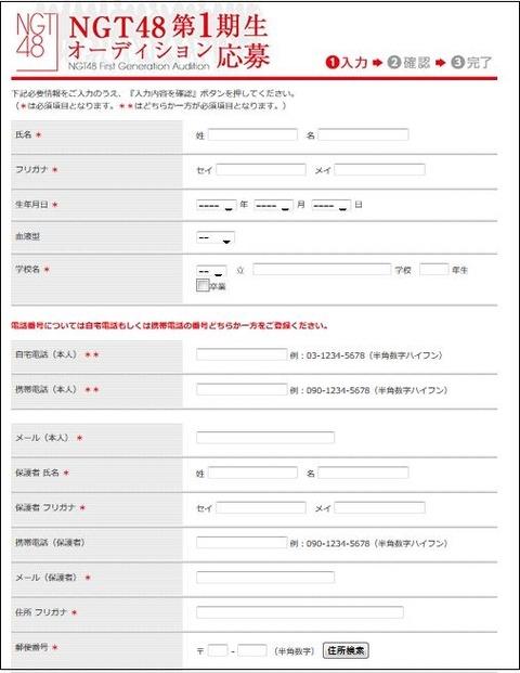 NGT48応募用紙01