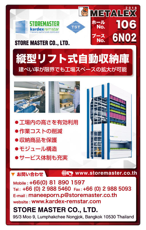 StoreMaster Meta2018