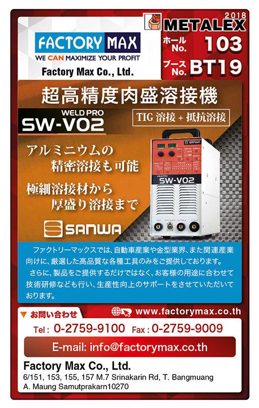 Factory max Meta2018-2