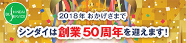 365_50th_anniversary
