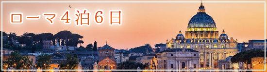 title-roma