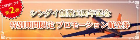 promotion_tkt_160_2