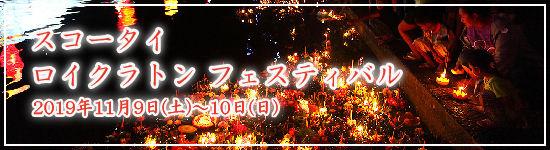 title-loikrathong