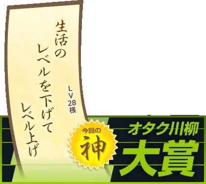[オタク川柳]最終選考作品に「五輪より コミケの心配 2020」などが選出!