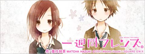 「一週間フレンズ。」TOKYO MX、MBS他での放送が決定!追加キャストも決定