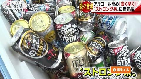 【酒】「安く早く」酔っ払おう!ストロング系に各社注力→『え!ストロングってそういうことなのか  ずっと炭酸が強いんだと思ってた』