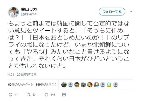 5_4kouyama